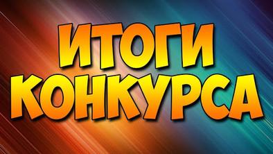 Итоги проведения интерактивного конкурса сочинений «Моя родина – Кузбасс» для учащихся 1 – 4 класс