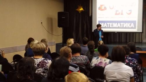 Региональный методический семинар для учителей математики