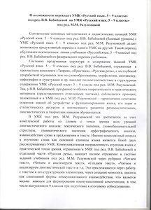 Perekhod_1.jpg