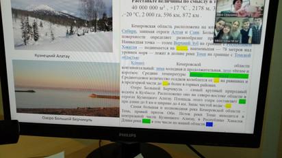 Результаты дистанционного конкурса «Кузбасс в цифрах»