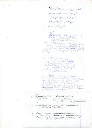 Авторский семинар А.В. Титовой