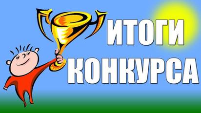 Итоги конкурса виртуальных экскурсий «Моя родина – Кузбасс» (на английском языке)