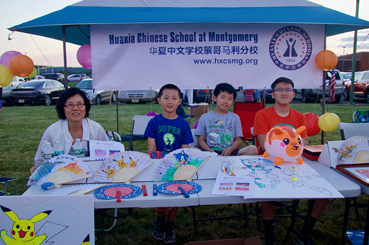 Huaxia Chinese School at Montgomery