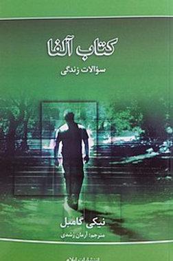 Fragen an das Leben auf Farsi
