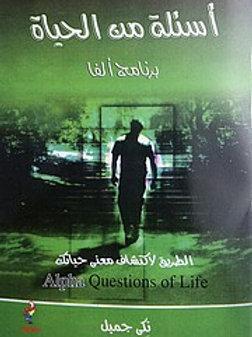 Fragen an das Leben auf Arabisch
