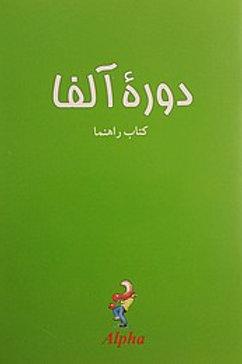 Alpha Gästeheft auf Farsi
