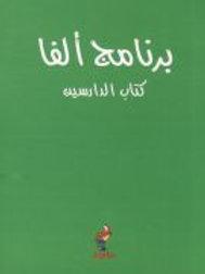 Alpha Gästeheft auf Arabisch
