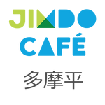 Another JimdoCafe Logo B 72 DPI_多摩平.png