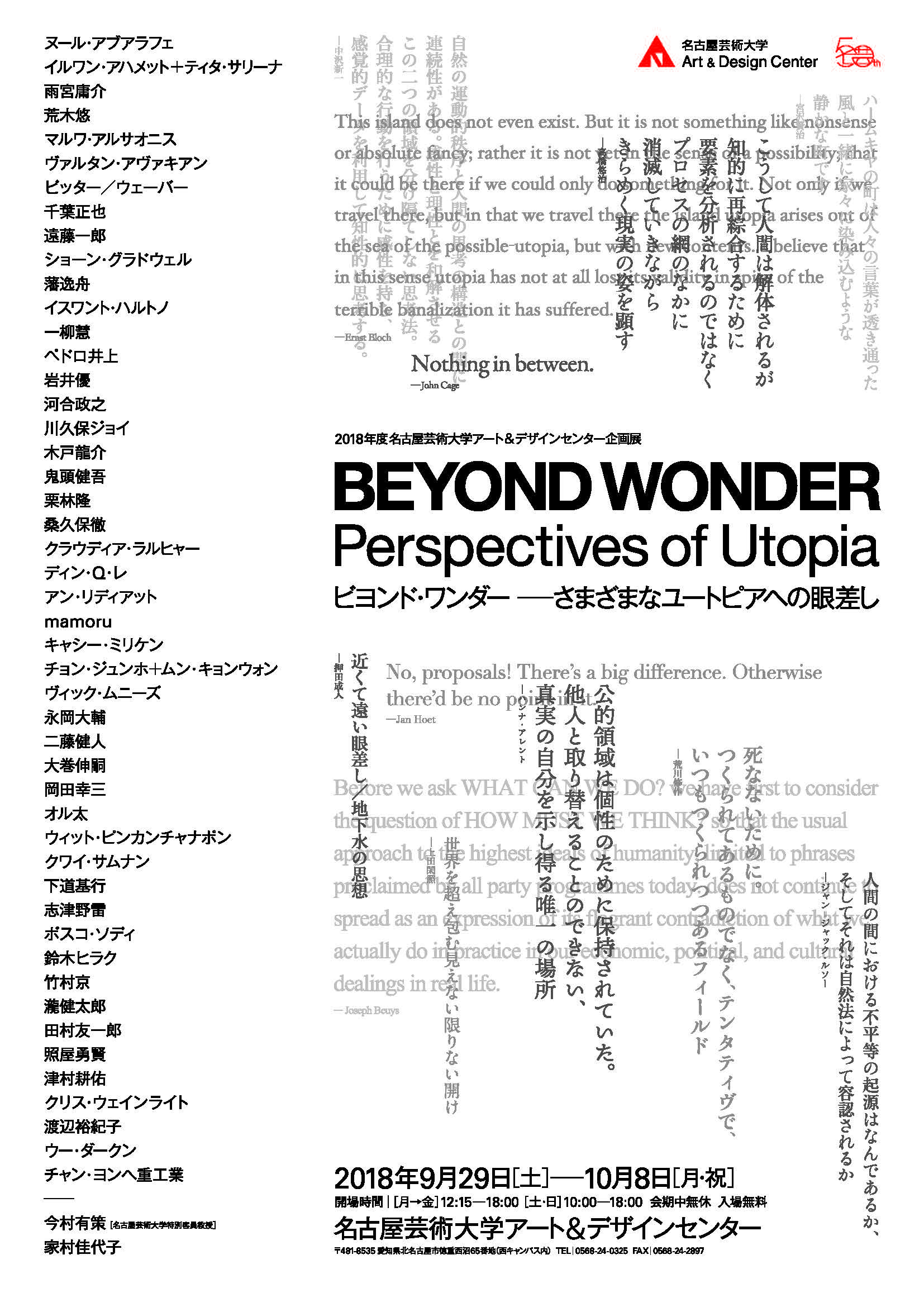"Exhibition ""BeyondWonder"""