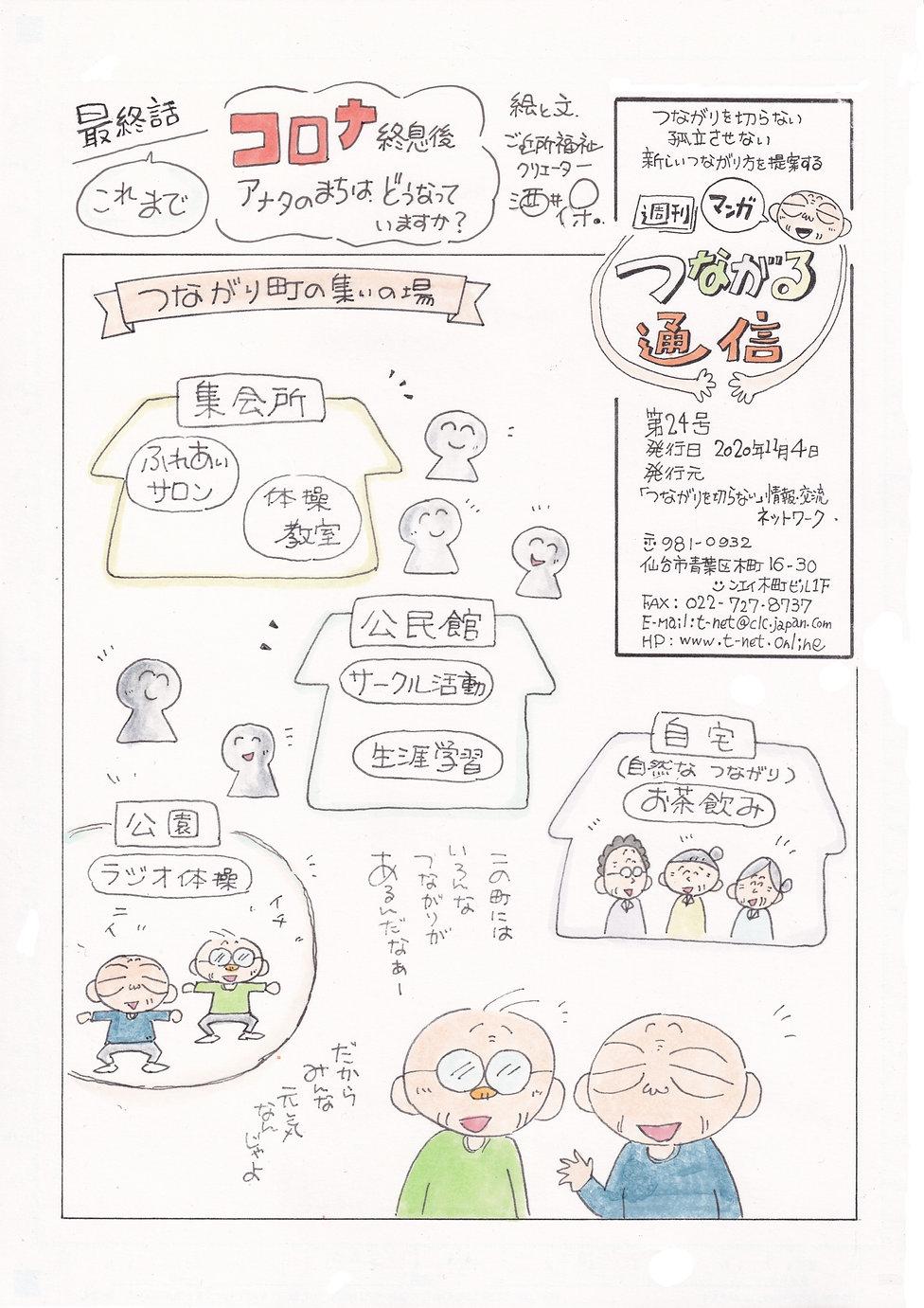vol.24①.jpg