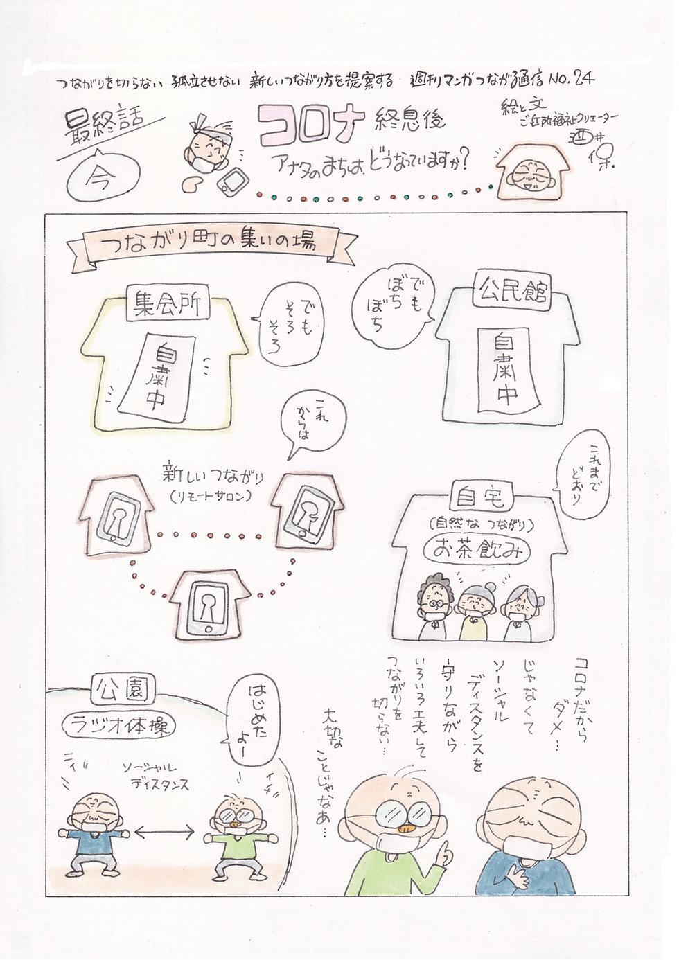 vol.24②.jpg