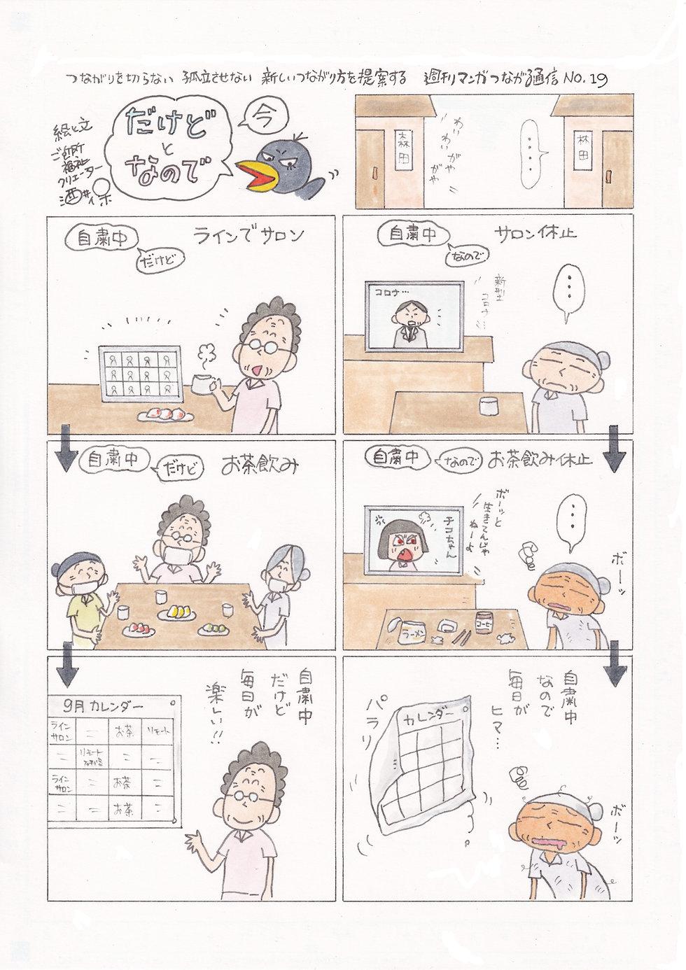 vol.19②.jpg