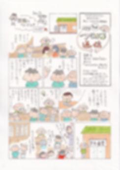 vol.8①.jpg