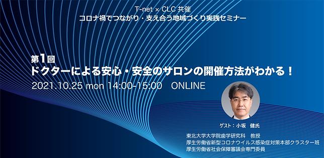 T-net_CLC#1.png