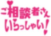 相談者ロゴ2.jpg