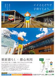 栗原市ポスター版下_駅OL.jpg