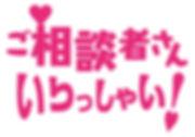 相談者ロゴ.jpg