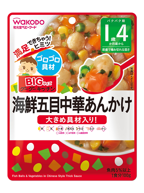 Fish Balls & Vegetables in Chinese Style Thick Sauce
