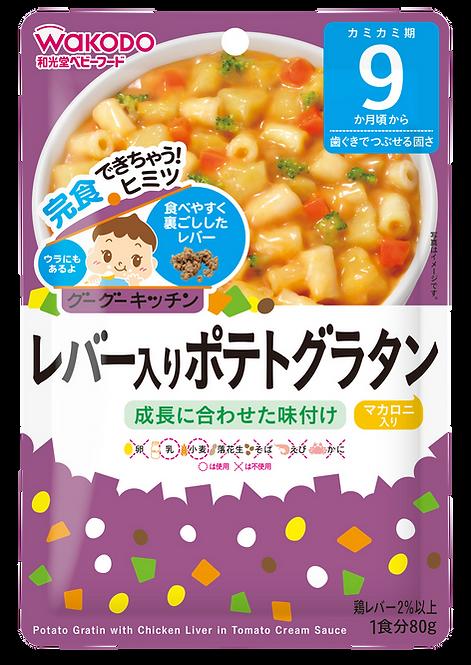 Potato Gratin with Chicken Liver in Tomato Cream Sauce