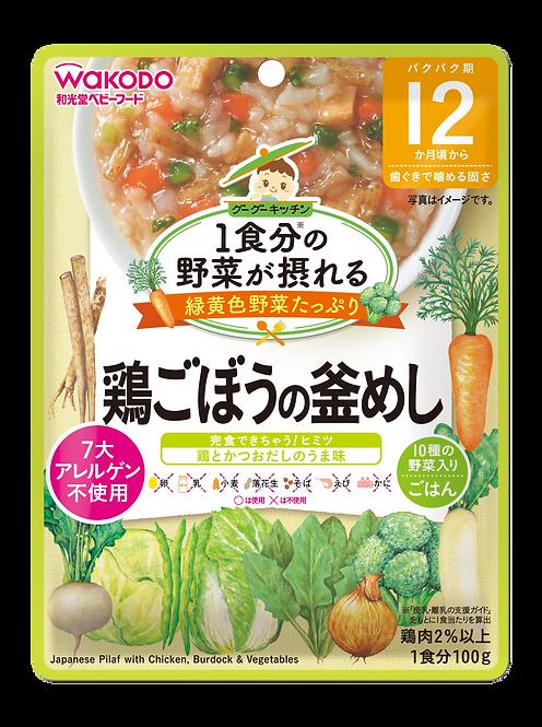 Japanese Pilaf with Chicken, Burdock & Vegetables