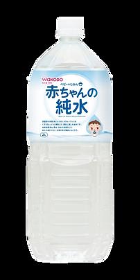 baby sterilised water.png