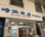 崎浜商店.jpg
