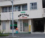 名護中央薬局_城店.jpg