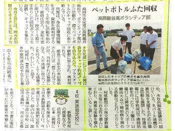 読売新聞で紹介!高岡龍谷高校ボランティア部さんのエコ活動