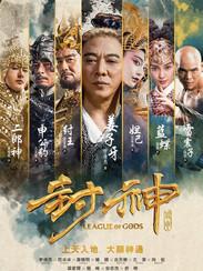 League+of+Gods+(2016+film)+07.jpg