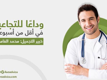 دكتور سعودي: وداعًا للتجاعيد في أقل من أسبوعين مع هذا المنتج السحري