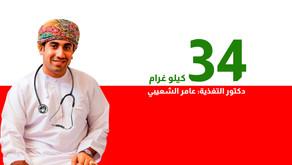 دكتور عُماني | علاج للتخلص من الوزن الزائد | 34 كغم خلال شهر
