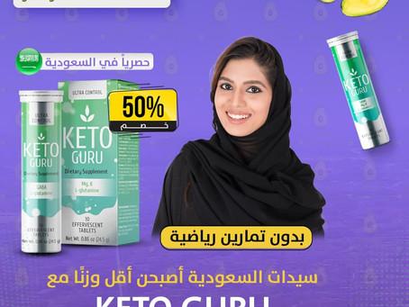 حصريًا في السعودية | كيتو جورو يساعد على إزالة 15 كغم من دهون الجسم