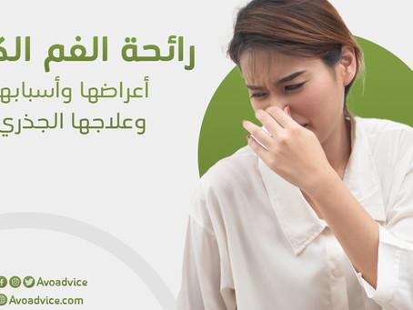 رائحة الفم الكريهة | أسبابها وعلاجها | في يوم واحد فقط