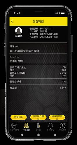 商業明細2.png