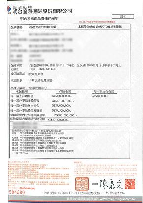 產品責任險-德宇複合材料 (1).jpg