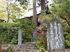 Wakamatsu Temple