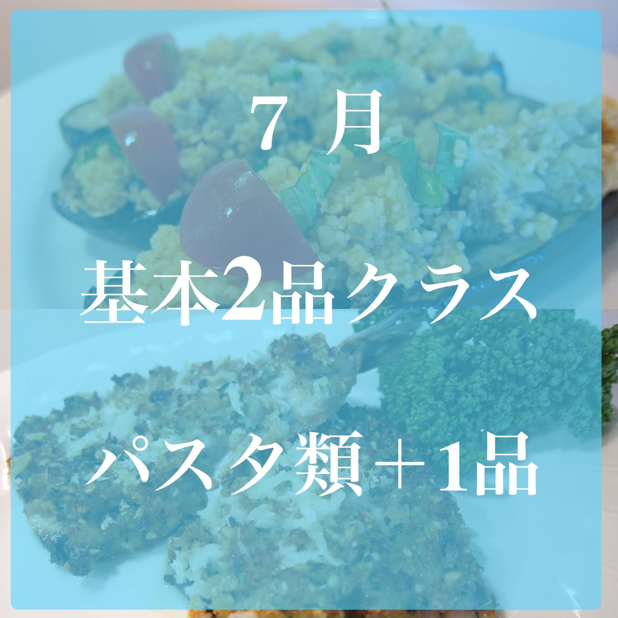 <星ヶ丘教室> 7月イタリア家庭料理基本2品クラス