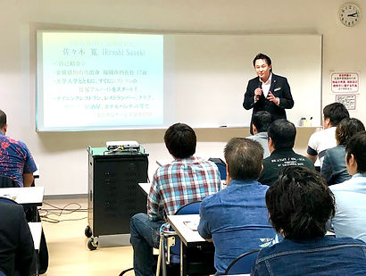 沖縄セミナー1.JPG