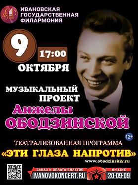 музыкальный проект Анжелы Ободзинской, театрализованная программа Эти глаза напротив