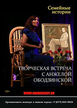 Музыкальное агентство Анжелы Ободзинской