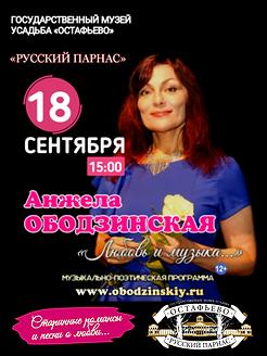 """Анжела Ободзинская """"Любовь и музыка"""""""