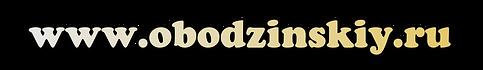 Официальный сайт Валерия Ободзинского