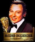 Официальный сайт Валерия Ободзинского https://www.obodzinskiy.ru/