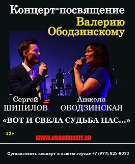 Музыальное агентство Анжелы Ободзинской