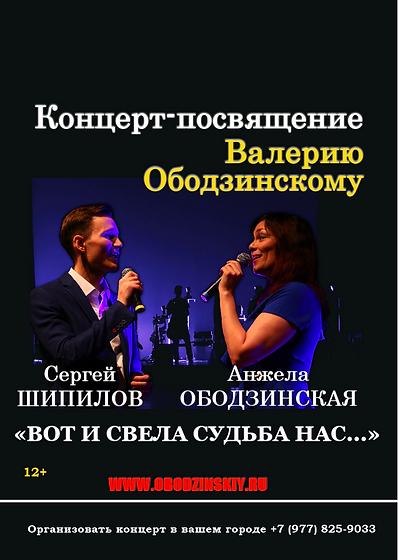 Анжела Ободзинская, Сергей Шипилов