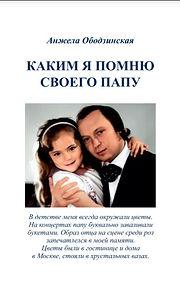 книга Каким я помню своего папу Анжела Ободзинская.jpg