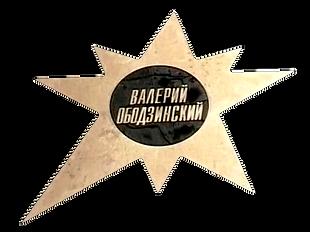 Валерий Обозинский