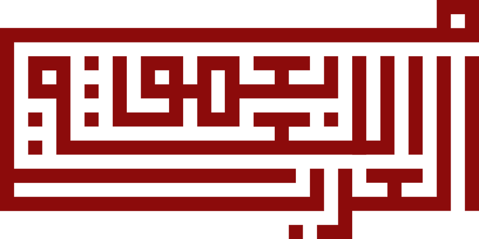 Square Kufic  Logo (Website Banner).png