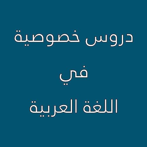 Private Arabic Lessons