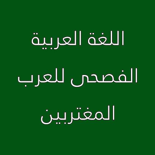 Modern Standard Arabic For Diaspora Arabs